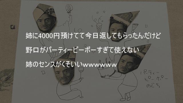 姉に4000円預けてて今日返してもらった
