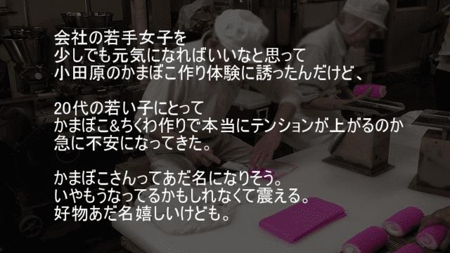 小田原のかまぼこ作り体験