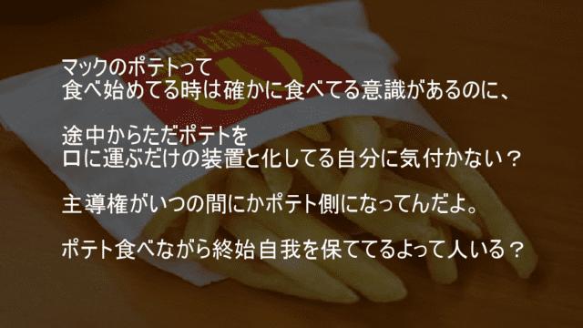 マクドナルドのポテトを食べてるといつの間にか主導権を取られてる