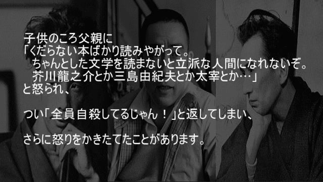 芥川龍之介 三島由紀夫 太宰治