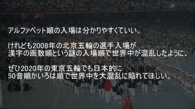 東京五輪は入場順を50音順かいろは順にしてほしい