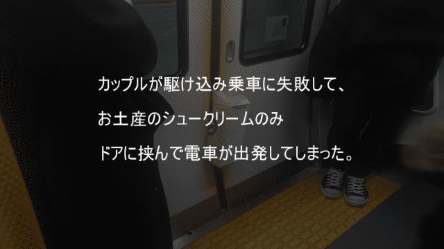 シュークリームの紙袋だけ電車のドアに挟んで出発してしまう