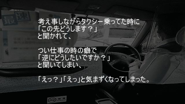 タクシーの運転手と乗客のやりとり