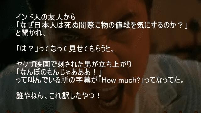なんぼのもんじゃあの翻訳How much?
