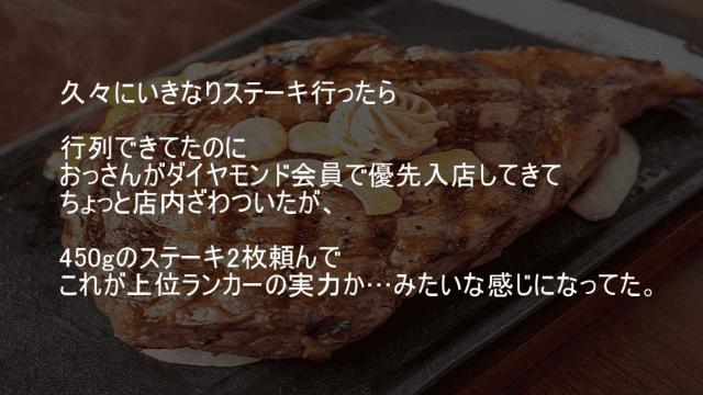 いきなりステーキ ダイヤモンド会員