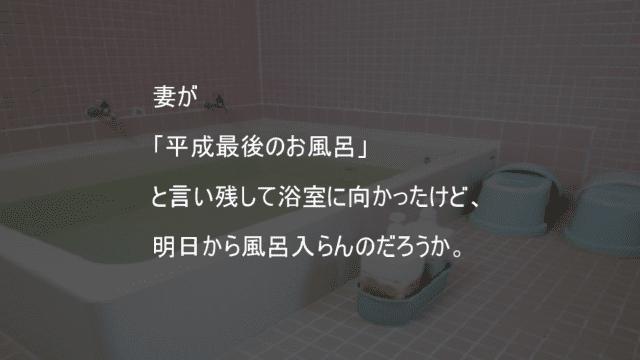 平成最後のお風呂