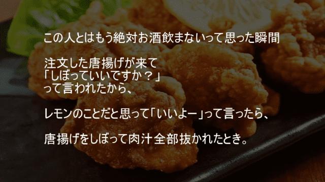 唐揚げの食べ方