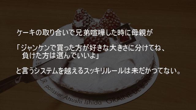 ケーキの分け方 ジャンケンで買った方が切り分け負けた方が選ぶ