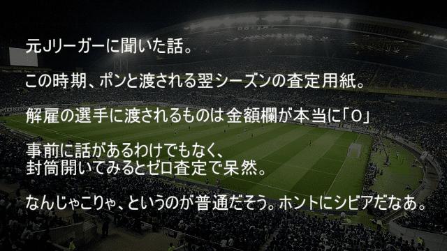 サッカーの解雇の選手に渡される査定用紙の金額欄は0