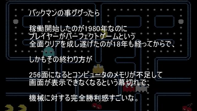 パックマンのパーフェクトゲームを達成した終わり方はメモリ不足
