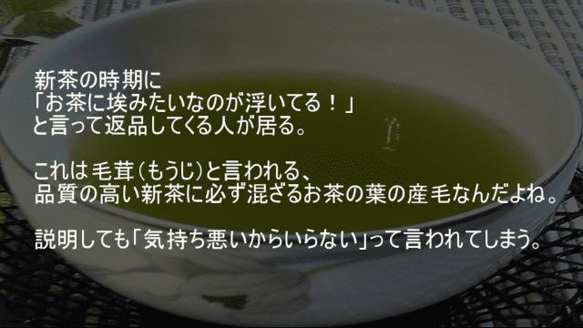 お茶に浮いている埃みたいなものは毛茸と言われるお茶っ葉の産毛