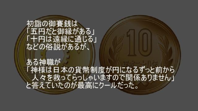 お賽銭の俗説は関係ない 神様は貨幣制度の前からずっといる
