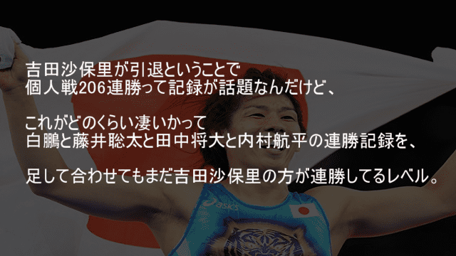 吉田沙保里206連勝で引退