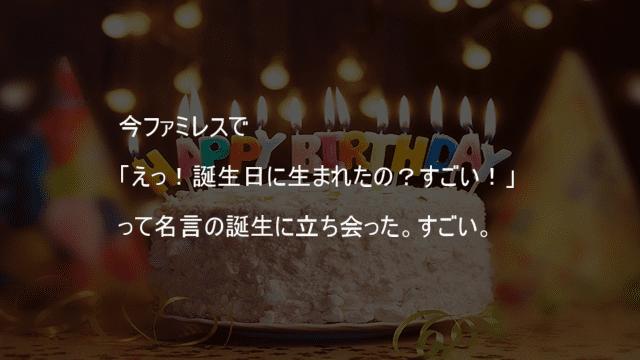 誕生日に生まれたのすごい