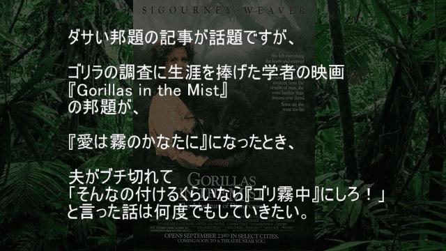 ゴリラの調査に生涯を捧げた学者の映画Gorillas in the Mist