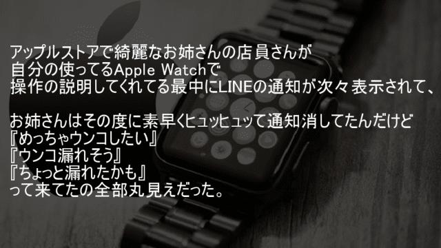 AppleWatchの操作の説明してくれてる間ずっとLINEの通知きてた