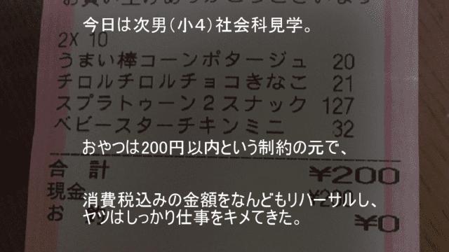 おやつは200円以内 息子はぴったり金額をキメてきた