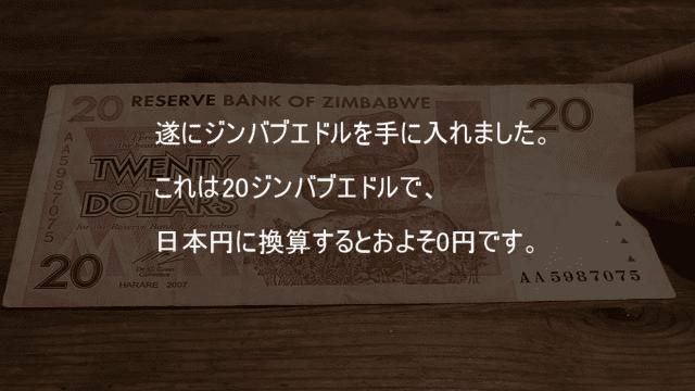 20ジンバブエドルを手に入れた日本円に換算するとおよそ0円