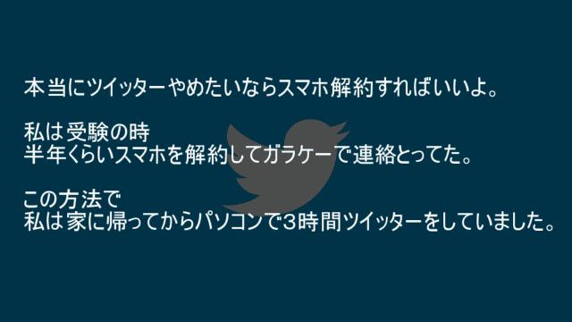 Twitter中毒