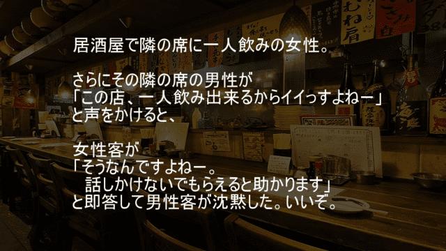 居酒屋で隣の席に一人飲みの女性