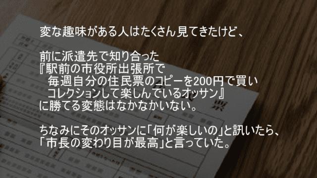 毎週自分の住民票のコピーを200円で買いコレクションしている