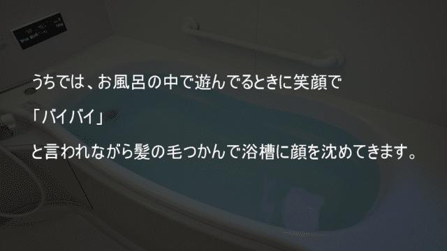 髪の毛つかんで浴槽に顔を沈めてくる子供