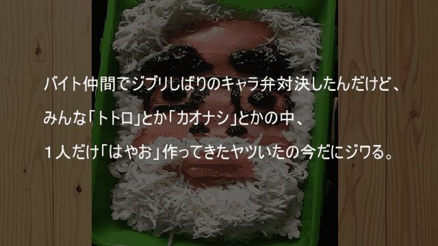 ジブリのキャラ弁対決で宮崎駿弁当