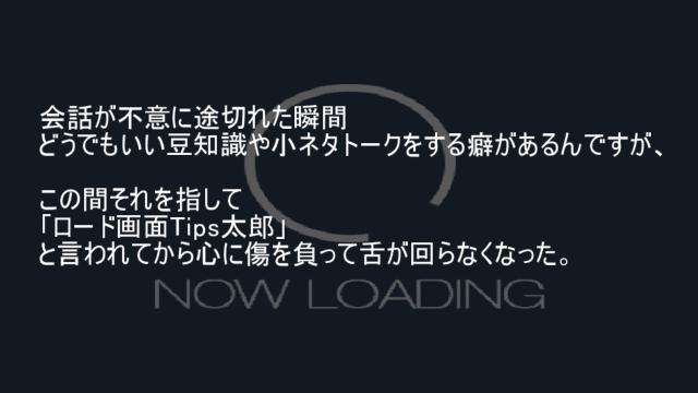ロード画面Tips太郎