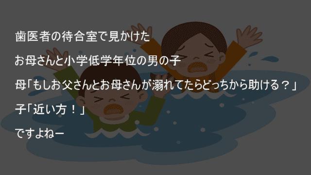 もしお父さんとお母さんが溺れてたらどっちから助ける?
