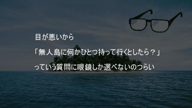 無人島に何かひとつ持って行くとしたら眼鏡
