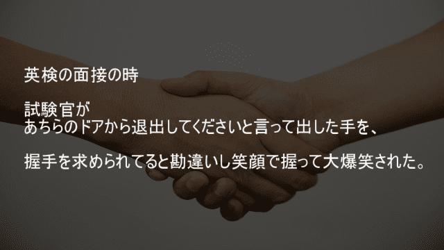 面接のとき握手を求められてると勘違いし笑顔で握って爆笑される