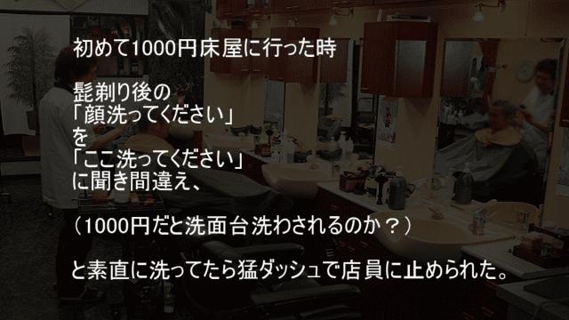 初めて1000円床屋に行ったとき洗面台洗って店員に止められる