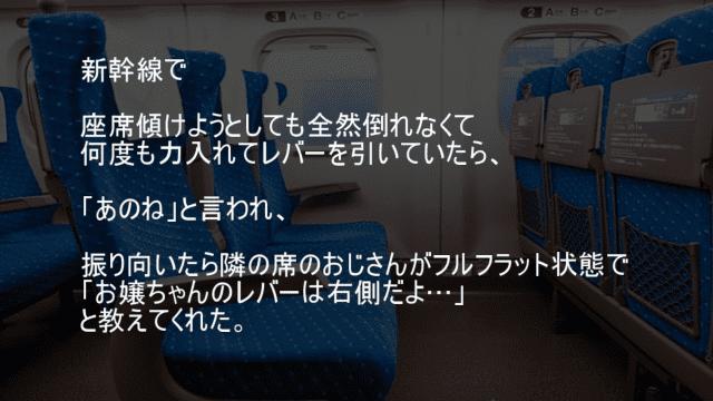 新幹線で座席倒そうと何度もレバーを引くも隣の座席のだった