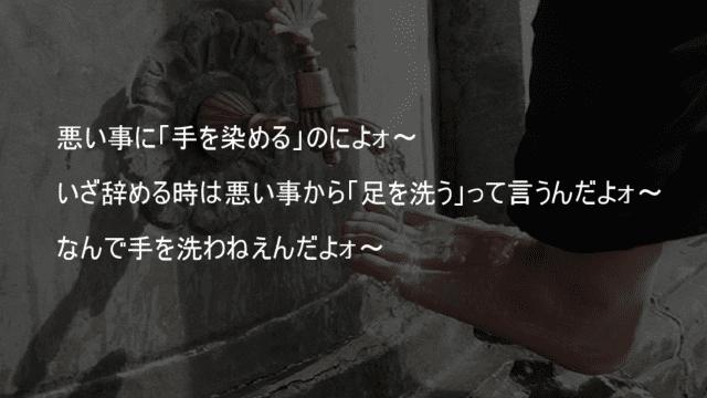 手を染める 足を洗う