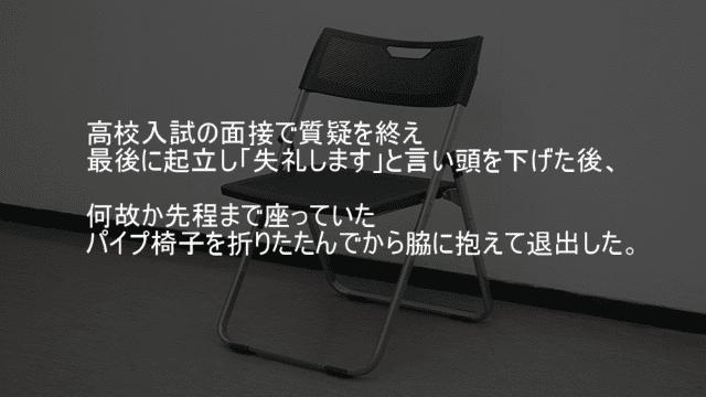 なぜか面接でパイプ椅子を持って退室する