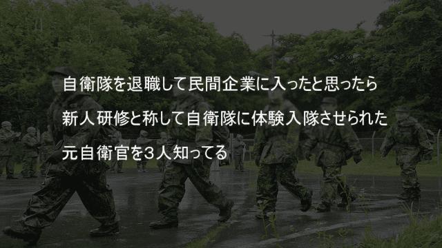 自衛隊から民間企業にきた人 新人研修で自衛隊に体験入隊