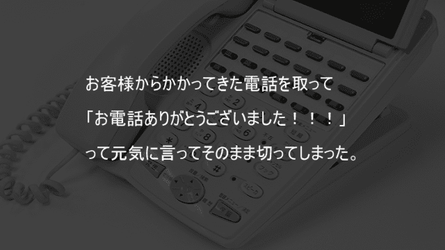 お電話ありがとうございましたと言って電話を切ってしまった