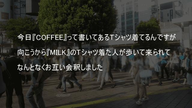COFFEEとMILKと書かれたTシャツ