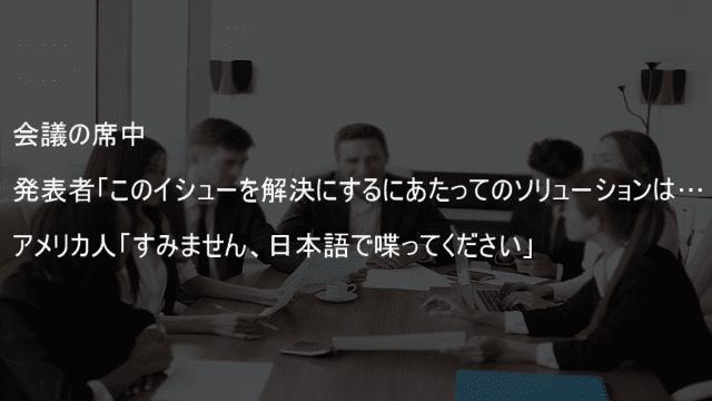 会議でカタカナ英語を話す人にアメリカ人が日本語で喋るよう要求