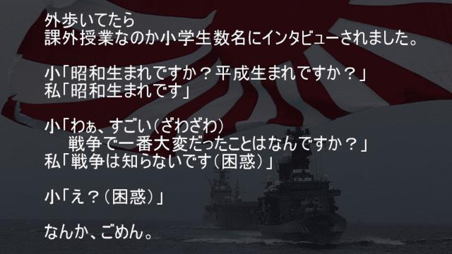 昭和生まれを戦争体験したと思っている小学生