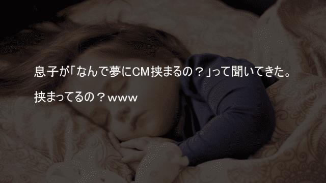 なんで夢にCM挟まるの?