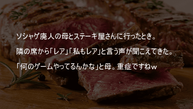 ステーキの焼き方を聞いてソシャゲやってると思う母