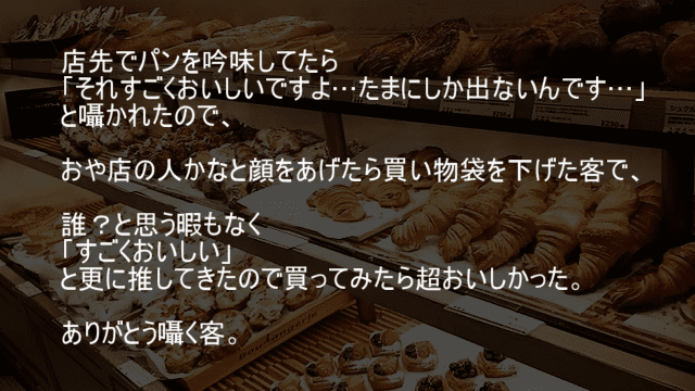 パンを選んでたらおすすめを囁く人がいた