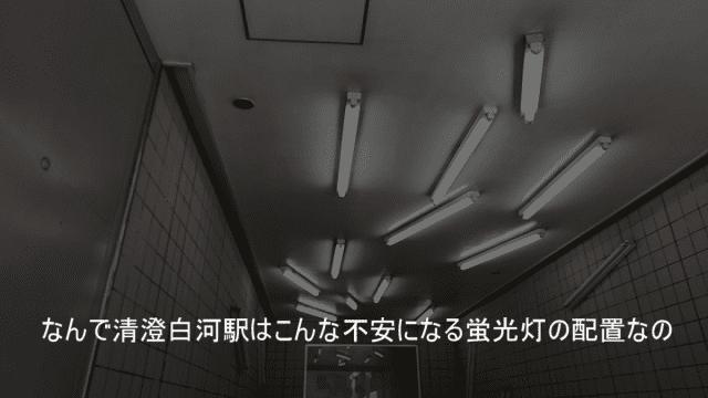 清澄白河駅の不安になる蛍光灯の配置