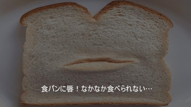 食パンに唇