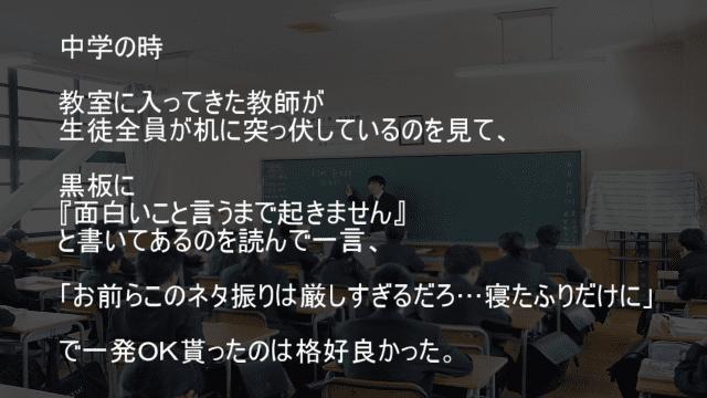 黒板に面白いこと言うまで起きませんと書いて生徒全員が机に寝る