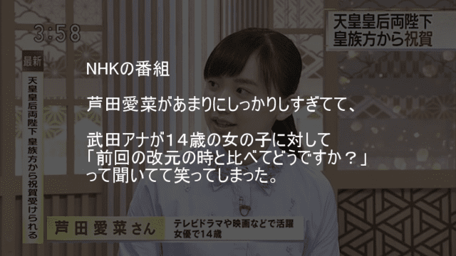 芦田愛菜に武田アナが前回の改元と比べての感想を聞く