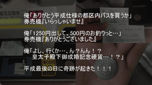 ありがとう平成仕様の都区内パスを買ったら皇太子殿下御成婚記念硬貨