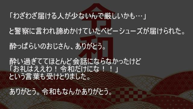 お礼はええわ!令和だけにな!