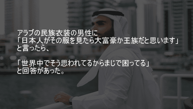 アラブの民族衣装を見たら大富豪か王族に見える